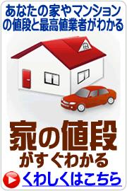 家やマンションの値段と高く売れる業者をすぐ調べられます
