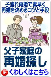 シングルファザーの再婚を最速で決める